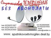 Спутниковое ТВ высокой четкости по Могилеву и области