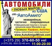 Авто,  мото,  и спец. техника из США – любых марок! «АвтоАмиго»