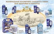 Сакская грязь и минеральная косметика ТМ Гея,  sakibel.by