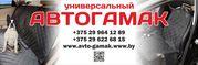 Автогамак (подстилка) для перевозки собак в авто за 29 рублей