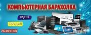 Барахолка ноутбуков и телефонов в МОГИЛЕВЕ и обл