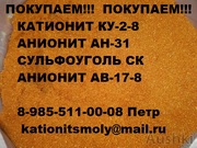 Покупаем Катионит Анионит Сульфоуголь Соду Каустическую Натр Едкий