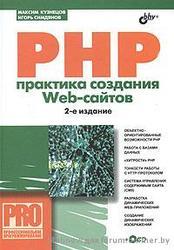 Продам книги по PHP,  JAVA из домашней коллекции.
